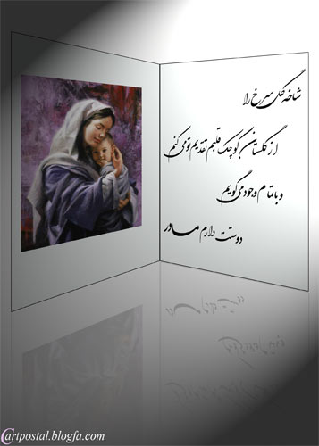 http://koochegard.persiangig.com/image/mother/mam-love7.jpg